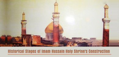 Historical Stages of Imam Hussain Holy Shrine's Construction